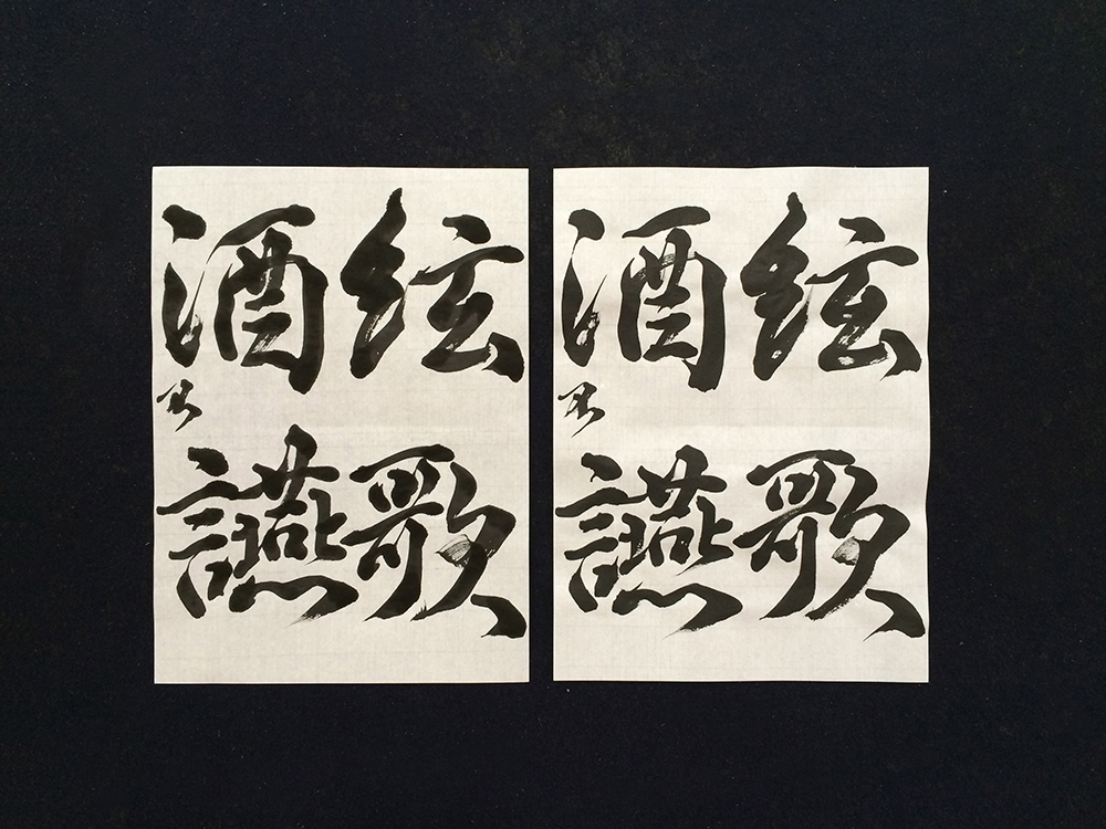 20141009_senjimon_gyo_1.jpg