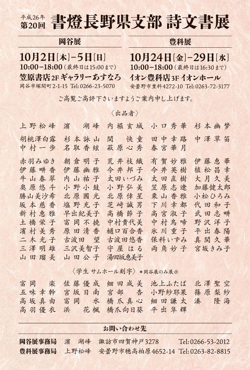 201410_NAGANOshibunshotenDM.jpg