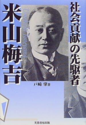 社会貢献の先駆者 米山梅吉