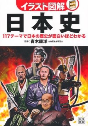 イラスト図解 日本史