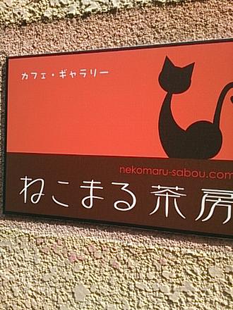 ねこまる茶房にて201410110013