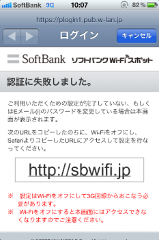 0001softbank
