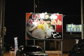 ど・みそ 佐野新都市店02