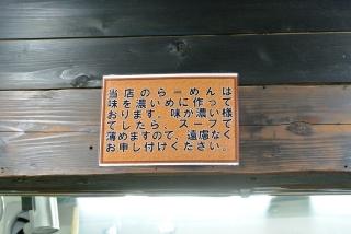 ど・みそ 佐野新都市店09