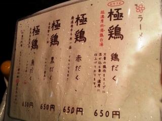麺屋 極鶏 (2)