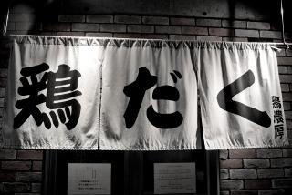 麺屋 極鶏 (5)