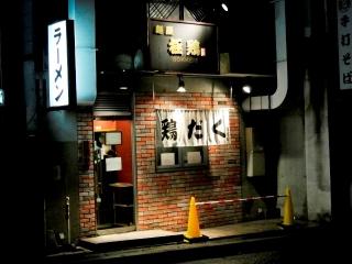 麺屋 極鶏 (10)