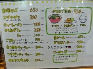 中華そば 高安 (4)