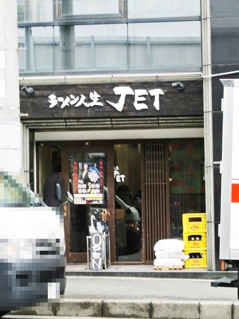ラーメン人生 JET (3)