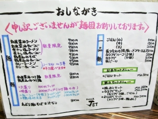 ラーメン人生 JET (5)