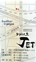 ラーメン人生 JET (11)