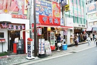 アメリカ村甲賀流たこ焼き 本店 (3)