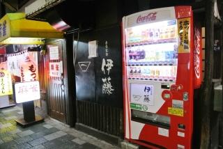 自家製麺 伊藤 (3)