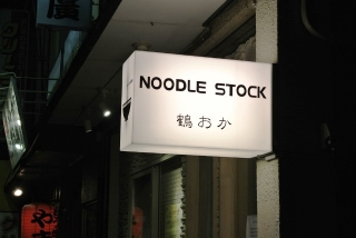 NOODLE STOCK 鶴おか (1)