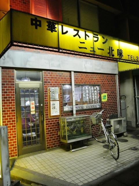 中華レストラン ニュー北味 (30)