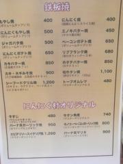 にんにく村 (6)