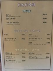 にんにく村 (7)