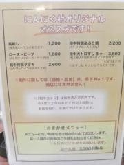にんにく村 (8)