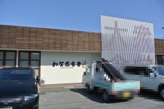 加賀家食堂 (12)