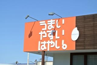 加賀家食堂 (13)