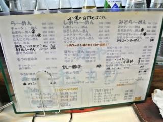麺や 手ごね竹 (5)