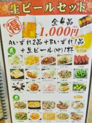 台湾料理 味鮮 (2)