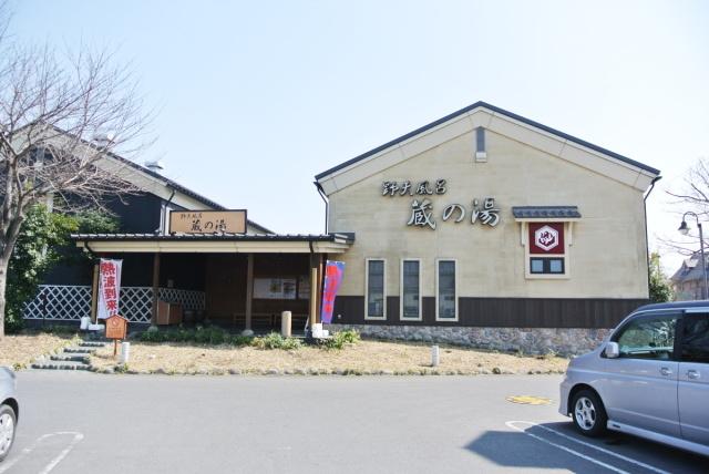 蔵の湯 鶴ヶ島店 (2)