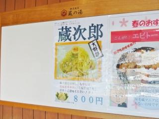 蔵の湯 鶴ヶ島店 (3)