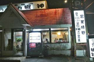 博多長浜らーめん 楓神 (12)