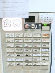 つけ麺 五ノ神製作所 (2)