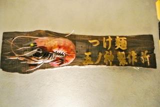つけ麺 五ノ神製作所 (5)