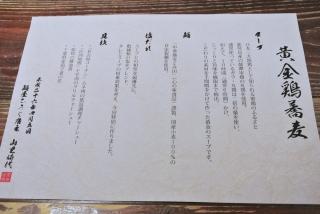 千葉ミステリーラーメンツアーNEO (12)