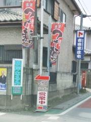 ラーメン 松江 (2)