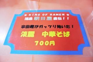 ラーメン 松江 (5)