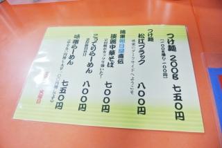 ラーメン 松江 (6)