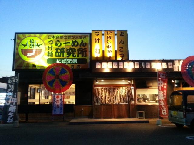 つけ麺 らーめん研究所・にぼ兄弟 熊谷妻沼店 (3)