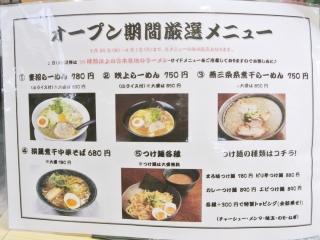 つけ麺 らーめん研究所・にぼ兄弟 熊谷妻沼店 (8)