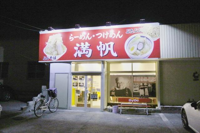 らーめん・つけめん 満帆 太田藤阿久店 (11)