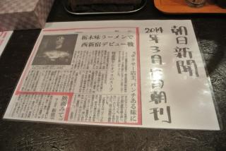 らーめん こんどる屋 (4)