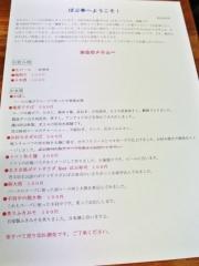 ぼぶ亭 201404 (3)