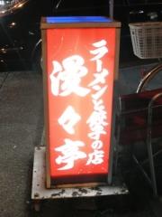 漫々亭 (4)
