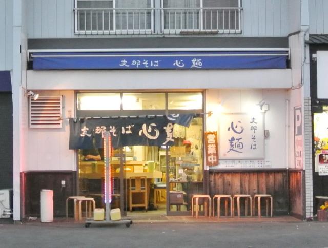 支那そば 心麺 (1)
