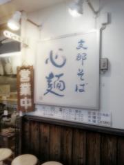 支那そば 心麺 (6)