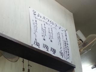 支那そば 心麺 (10)