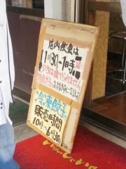 ホワイト餃子 鴻巣店 (7)