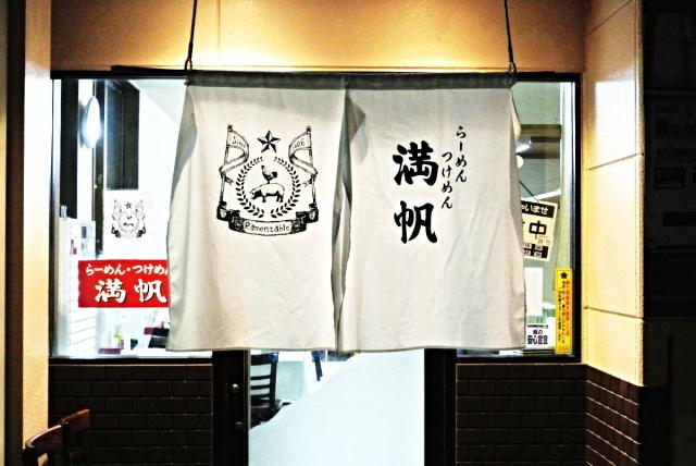 らーめん・つけめん満帆 熊谷店 (18)