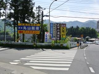 武甲温泉 (1)