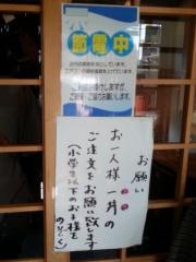 お食事処 野さか (9)