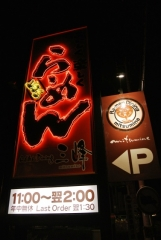 らぁめんDining三峰・熊谷店 (2)