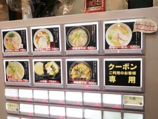 まるどり 熊谷本店 (10)